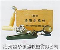 漆膜劃格法附著力試驗儀 QFH型