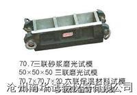 三聯砂漿試模 70.7×70.7×70.7mm