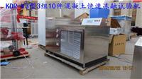 3組混凝土快速凍融試驗箱