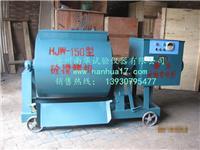 150升混凝土單臥軸式攪拌機