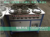 青海省西寧市混凝土抗滲儀 HP-4.0型