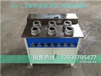 呼和浩特砂漿滲透儀,呼和浩特砂漿抗滲儀 SS-1.5型
