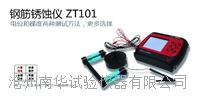 鋼筋銹蝕儀ZT101型