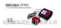 鋼筋掃描儀ZT702型