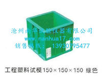 150×150×150mm混凝土成型試模