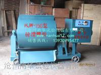 單臥軸強制式混凝土攪拌機HJW-150型