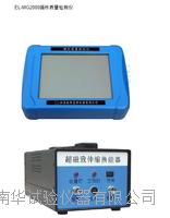 錨桿質量檢測儀EL-MG2000型?