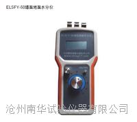 墻面地面水分儀?ELSFY-50型