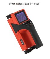 鋼筋掃描儀(一體式)