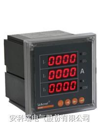 向日葵视频app在线下载三相交流電流測量儀表 PZ96-AI3