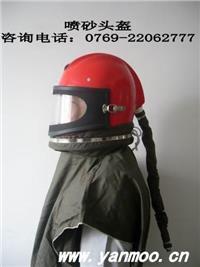 打砂頭盔 噴砂帽 噴砂面罩