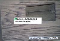 家具板材表面噴砂加工