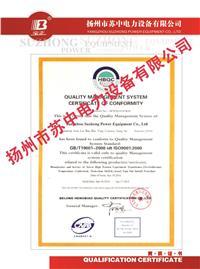 ISO9002認證(英文)
