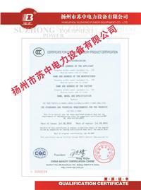 4000A母線槽CCC認證