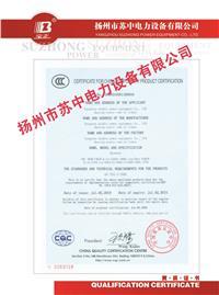 600A母線槽CCC強制認證