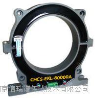 CHCS-EKL開口式霍爾電流傳感器