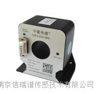 CHCS-ITH-200S系列高精度電流傳感器