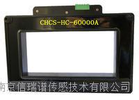 CHCS-HC系列霍爾電流傳感器