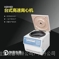 上海知信 H2016D臺式高速離心機