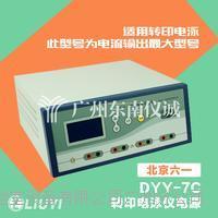 北京六一 轉印電泳儀電源