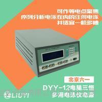 北京六一電腦三恒多用電泳儀電源