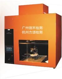 灼熱燃油試驗裝置