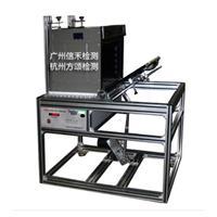 烤箱產品柜門壽命試驗機