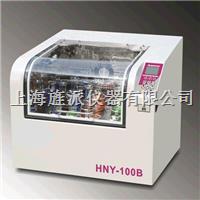 臺式恒溫培養搖床 HNY-100B