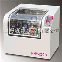 恒溫培養搖床 HNY-200B