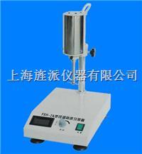 高速分散器 FSH-2A