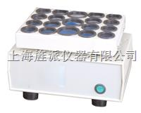 上海醫用TYDZ-II型粉劑溶解器 TYDZ-II