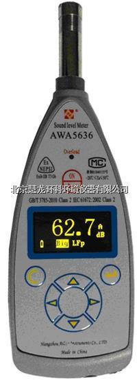 AWA5636聲級計