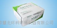 氯霉素酶聯免疫檢測試劑盒 北京慧龍環科 氯霉素酶聯免疫檢測試劑盒