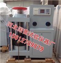混凝土壓力試驗機 DYE-1000型