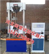 液壓萬能試驗機 WE-100B 300B  600B 1000B型