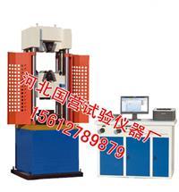 电液伺服万能材料试验机 WEW-600B型