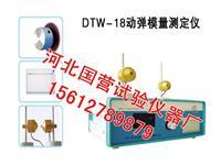 混凝土動彈性模量測定儀 DT-W18