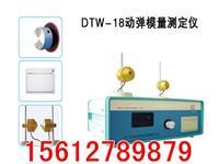混凝土動彈模量儀 DT-W18型