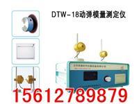 混凝土動彈模量測定儀 DT-W18