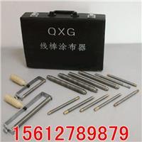 油墨专用涂布棒 QXG
