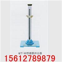 漆膜沖擊器  QCT-40型