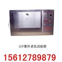 紫外老化试验箱  LUV