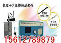 氯離子含量快速測定儀 (CLU-V)