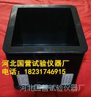 200立方混凝土抗壓試模 200×200×200