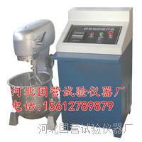 50升變頻CA砂漿攪拌機
