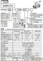 SMC數字式流量開關主要作用,日本SMC數字式流量開關 ITV3050-014N