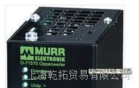 优势穆尔开关电源,MURR开关电源额定值