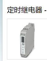 PHOENIX定時繼電器,新款多功能 MACX-TR-2T-MUL - 1103345