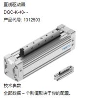 查詢價格festo無桿氣缸DGC-K-32-1300-PPV-A-GK