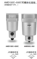 產品特點SMC原裝AMD微霧分離器 AMD350C-F03D-T